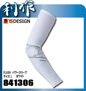 藤和(TS DESIGN) FLASHパワースリーブ [ 841306 ] 5ホワイト サイズ:L 作業服 作業着 アーム コンプレッション