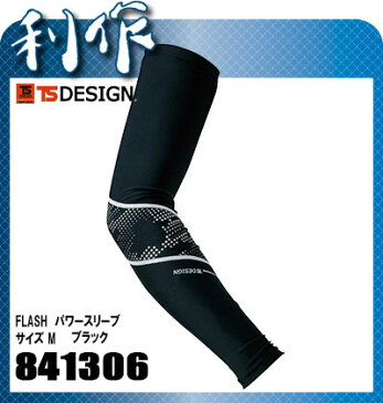 藤和(TS DESIGN) FLASHパワースリーブ [ 841306 ] 95ブラック サイズ:M 作業服 作業着 アーム コンプレッション