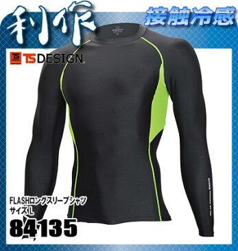 藤和(TS DESIGN) FLASHパワースリーブ [ 84135 ] 90ブラック×フラッシュイエロー サイズ:L 作業服 作業着 コンプレッション