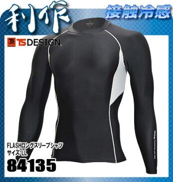 藤和(TS DESIGN) FLASHパワースリーブ [ 84135 ] 92ブラック×フラッシュグレー サイズ:LL 作業服 作業着 コンプレッション