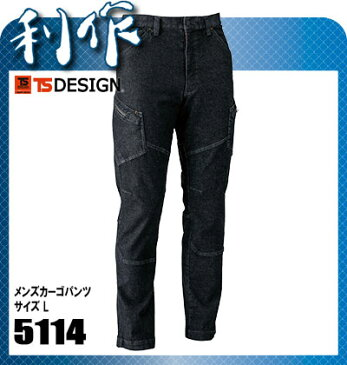 藤和(TS DESIGN) メンズカーゴパンツ ストレッチデニム [ 5114 ] 95ブラック サイズ:L(ウエスト82) 作業服 作業着