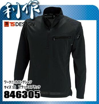 藤和(TS DESIGN) ワークニットロングシャツ [ 846305 ] 95ブラック×ブラック サイズ:SS 作業服 作業着