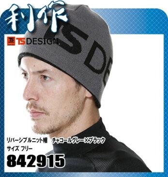藤和(TS DESIGN) リバーシブルニット帽 [ 842915 ] 92チャコールグレー×ブラック サイズ:フリー 作業服 作業着 防寒着