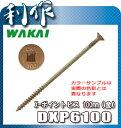 【ワカイ】X-ポイントビス・6.0×100mm《DXP6100(金)》100本入断熱パネルビス