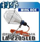 ウイングエースLEDクリップランプニュールミネ[LA-2205LED]100V〜120V/22W