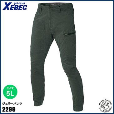 XEBEC(ジーベック) ジョガーパンツ サイズ:5L [ 2299 ] 62.アーミーグリーン / 現場服 作業服 作業着