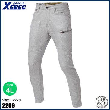 XEBEC(ジーベック) ジョガーパンツ サイズ:4L [ 2299 ] 220.杢グレー / 現場服 作業服 作業着