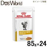 ロイヤルカナン 食事療法食 猫用 ユリナリー S/O パウチ 85g×24