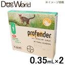 バイエル プロフェンダースポット 猫用 0.35mL×2 その1