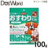 デビフ おすわりくん ササミ 100g 【犬用スナック】