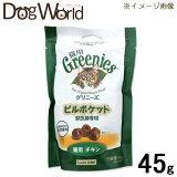 グリニーズ 獣医師専用 ピルポケット 猫用 チキン 45g[賞味:2020/9]