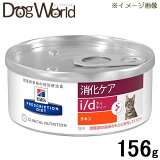 ヒルズ 猫用 i/d 消化ケア チキン 缶詰 156g