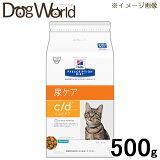ヒルズ 猫用 療法食 c/d マルチケア フィッシュ 500g 【尿ケア】