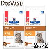 [2袋セット]ヒルズ 猫用 k/d 腎臓ケア ドライ 2kg