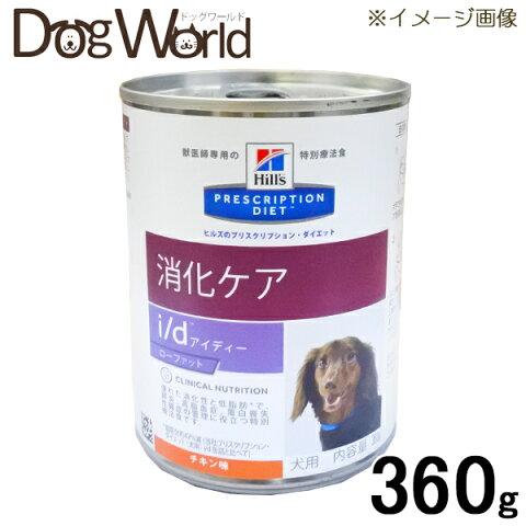 ヒルズ 犬用 i/d ローファット 缶詰 360g [ばら売り]
