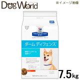 ヒルズ 犬用 療法食 ダームディフェンス 7.5kg ★キャンペーン★