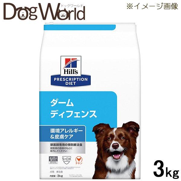 ヒルズ 犬用 療法食 ダームディフェンス 3kg
