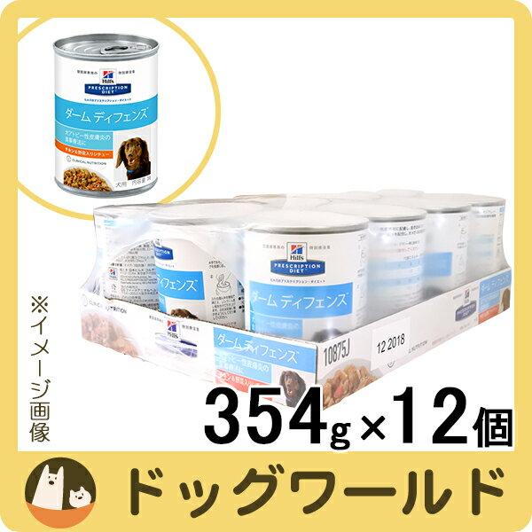 ヒルズ 犬用 療法食 ダームディフェンス チキン&野菜入りシチュー 缶詰 354g×12個