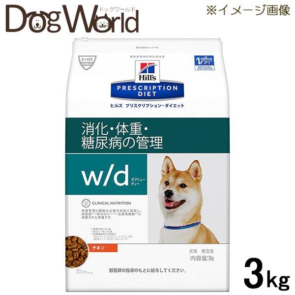 ヒルズ 犬用 療法食 w/d 3kg 【消化・体重・糖尿病の管理】