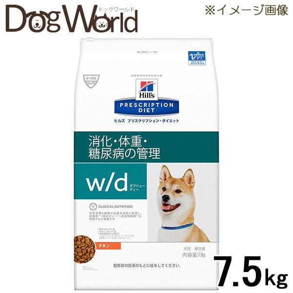 ヒルズ 犬用 療法食 w/d 7.5kg 【消化・体重・糖尿病の管理】