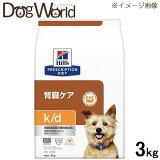 ヒルズ 犬用 k/d ドライ 3kg