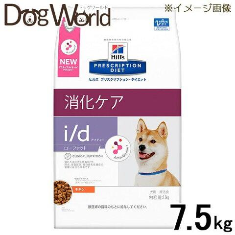 ヒルズ 犬用 i/d ローファット ドライ 7.5kg