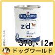 ヒルズ 犬用 療法食 z/d ULTRA 缶詰 370g×12個