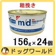 ヒルズ 猫用 療法食 m/d 粗挽き 缶詰 156g×24個