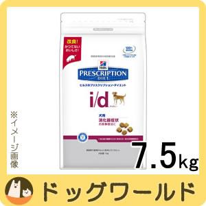 ヒルズ 犬用 療法食 i/d (アイディ) 7.5kg ★キャンペーン★