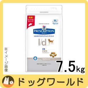 ヒルズ 犬用 療法食 l/d (エルディ) 7.5kg ★キャンペーン★