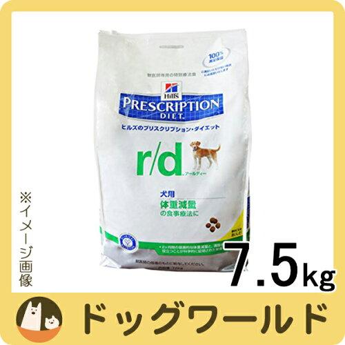 ヒルズ 犬用 療法食 r/d 7.5kg