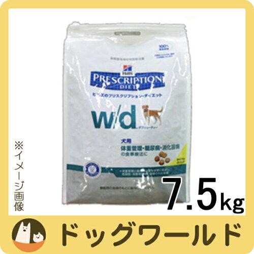 ヒルズ 犬用 療法食 w/d 7.5kg