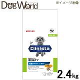 ジェーピースタイル ドッグフード Clinista(クリニスタ) 消化器ケア 胃腸が敏感で軟便がちな愛犬用 チキン味 2.4kg