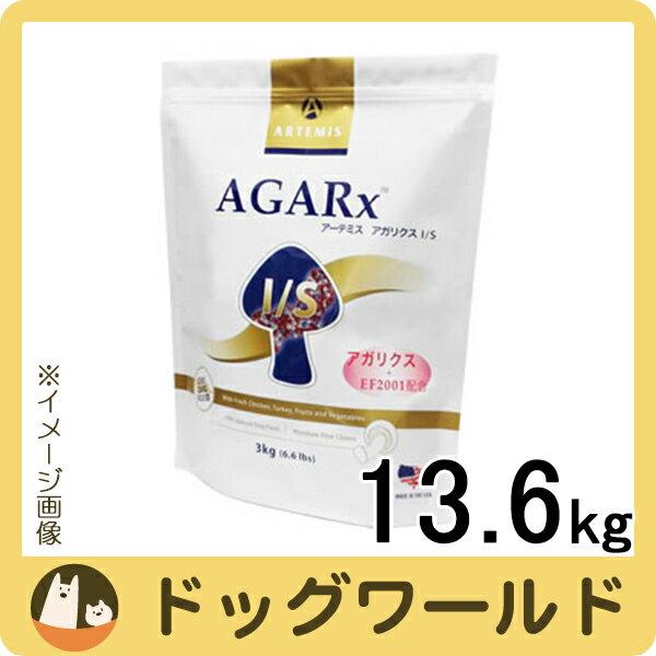 アーテミス アガリクス I/S 13.6kg