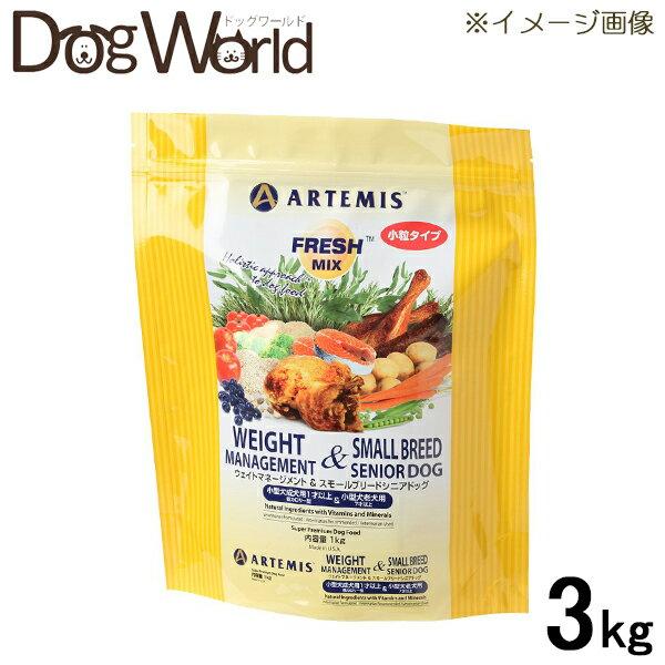 アーテミス フレッシュミックス ウェイトマネージメント&スモールシニアドッグ(小粒) 3kg