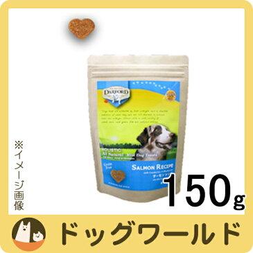 ダルフォードグレインフリービスケット サーモンレシピ 150g 【犬用ビスケット】
