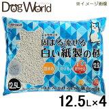 シーズイシハラ クリーンミュウ ミュウサンド 固まる流せる白い紙製の砂 12.5L×4[送料無料][同梱不可]