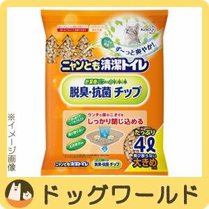 花王 ニャンとも清潔トイレ 脱臭・抗菌チップ 大きめの粒 4L 【猫砂】