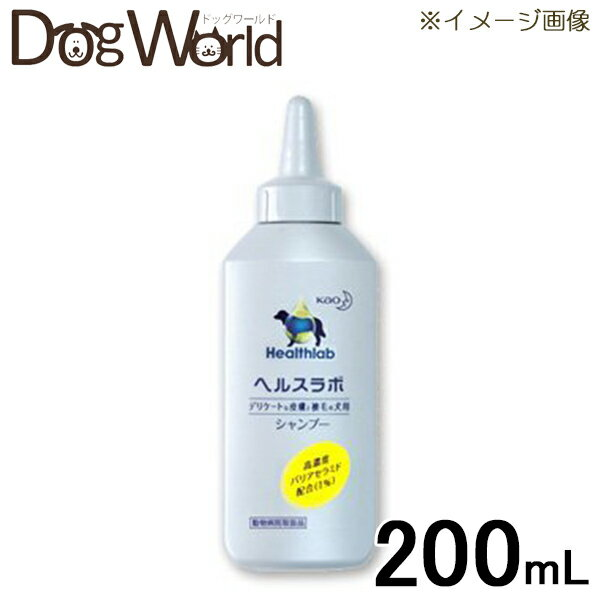 花王 ヘルスラボシャンプー 犬用 200ml