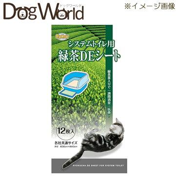 コーチョー ワンニャン・サークル システムトイレ用 緑茶DEシート 12枚入
