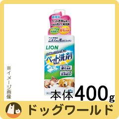 ライオン ペット用品の洗剤 本体 400g