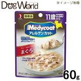 メディコート アレルゲンカット パウチ 魚&お米 11歳から 老齢犬用 60g
