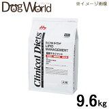 森乳サンワールド 犬用 療法食 クリニカルダイエット 脂質マネジメント 9.6kg