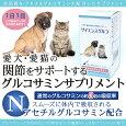 ネイチャーメディカルサイエンスグルコ30g【犬・猫用グルコサミンサプリメント】