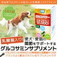 ネイチャーメディカルグルコパワー30g【犬・猫用グルコサミンサプリメント】