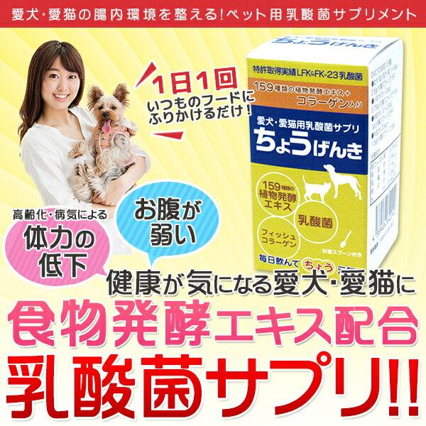 【おまとめ買い】 ちょうげんき 20g×3個 【犬・猫用乳酸菌サプリメント】 【送料無料】