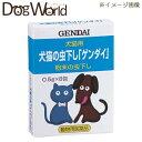 現代製薬 犬猫の虫下し「ゲンダイ」 粉末の虫下し 0.5g×8包 その1