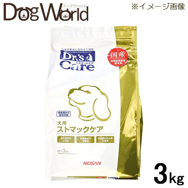 ドクターズケア 犬用 療法食 ストマックケア 3kg
