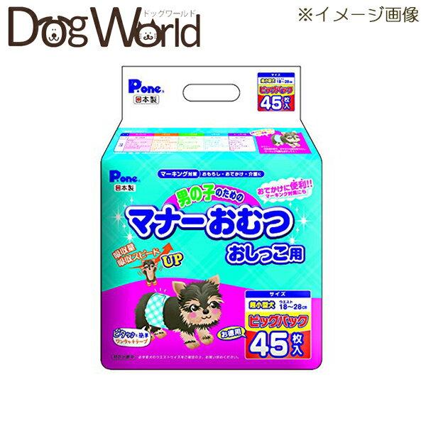 Pone 男の子のためのマナーおむつ おしっこ用 ビッグパック 超小型犬 45枚 【第一衛材】