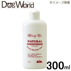 ビューティーエコ Beauty Eco 自然のコンディショナー 犬猫用 300ml